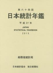 ◆◆日本統計年鑑 第64回(2015) / 総務省統計局/編集 / 日本統計協会