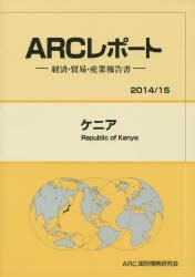 ◆◆ケニア 2014/15年版 / ARC国別情勢研究会/編集 / ARC国別情勢研究会