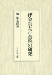 ◆◆律令制と正倉院の研究 / 柳雄太郎/著 / 吉川弘文館