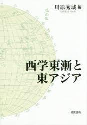 ◆◆西学東漸と東アジア / 川原秀城/編 / 岩波書店