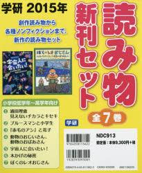 ◆◆学研2015年読み物新刊セット 7巻セット / 平林久/ほか著 / 学研プラス
