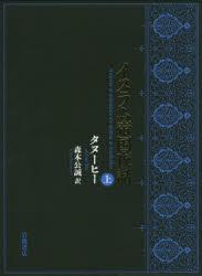◆◆イスラム帝国夜話 上 / タヌーヒー/〔著〕 森本公誠/訳 / 岩波書店