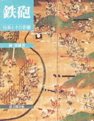 ◆◆鉄砲 伝来とその影響 / 洞富雄/著 / 思文閣出版