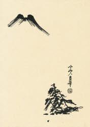 ◆◆百病治療秘訣 / 小山 善太郎 / 千書房