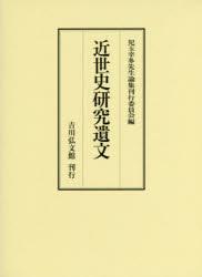 ◆◆近世史研究遺文 / 児玉幸多先生論集刊行委員会/編 / 吉川弘文館