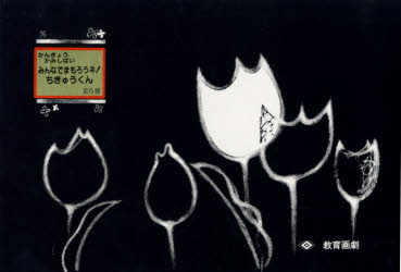 ◆◆みんなでまもろうネ!ちきゅうくん かんきょうかみしばい 6巻セット / 教育画劇