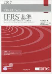 ◆◆IFRS基準 2017 PART A・B 2巻セット / IFRS財団/〔ほか〕編 / 中央経済社