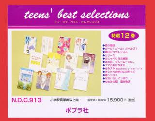 ◆◆teens' best sele 特12 / ポプラ社