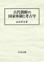 ◆◆古代朝鮮の国家体制と考古学 / 山本孝文/著 / 吉川弘文館