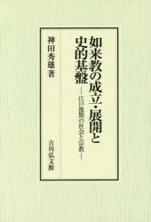 ◆◆如来教の成立・展開と史的基盤 江戸後期の社会と宗教 / 神田秀雄/著 / 吉川弘文館