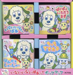 ◆◆いないいないばあっ!ポップア 4点×5冊 / ポプラ社
