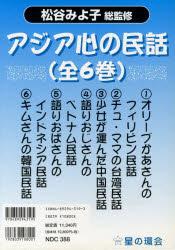 ◆◆アジア心の民話 全6巻 / 松谷 みよ子 総監修 / 星の環会