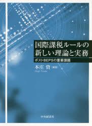 ◆◆国際課税ルールの新しい理論と実務 ポストBEPSの重要課題 / 本庄資/編著 / 中央経済社