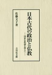 ◆◆日本古代の政治と仏教 国家仏教論を超えて / 佐藤文子/著 / 吉川弘文館