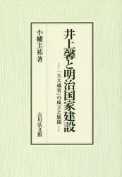 ◆◆井上馨と明治国家建設 「大大蔵省」の成立と展開 / 小幡圭祐/著 / 吉川弘文館