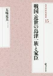 ◆◆戦国・近世の島津一族と家臣 / 五味克夫/著 / 戎光祥出版