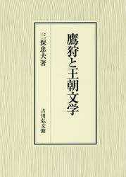 ◆◆鷹狩と王朝文学 / 三保忠夫/著 / 吉川弘文館