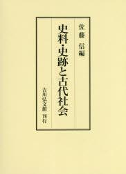 ◆◆史料・史跡と古代社会 / 佐藤信/編 / 吉川弘文館