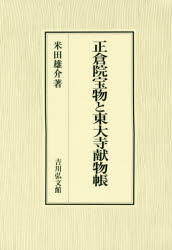 ◆◆正倉院宝物と東大寺献物帳 / 米田雄介/著 / 吉川弘文館