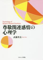 ◆◆尊敬関連感情の心理学 / 武藤世良/著 / ナカニシヤ出版