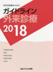 ◆◆ガイドライン外来診療 今日の診療のために 2018 / 泉孝英/編集主幹 / 日経メディカル開発