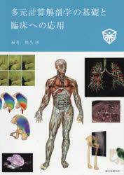 ◆◆多元計算解剖学の基礎と臨床への応用 / 橋爪誠/編著 / 誠文堂新光社
