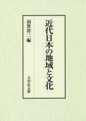 ◆◆近代日本の地域と文化 / 羽賀祥二/編 / 吉川弘文館