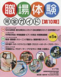 ◆◆職場体験完全ガイド 第10期 5巻セット / ポプラ社