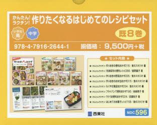 ◆◆かんたん!ラクチン!作りたくなるはじめてのレシピセット 8巻セット / 食のスタジオ/ほか編 / 西東社