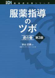 ◆◆服薬指導のツボ虎の巻 / 杉山正康/編著 日経ドラッグインフォメーション/編 / 日経BP社