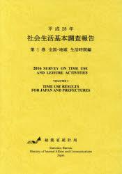 ◆◆社会生活基本調査報告 平成28年第1巻 / 総務省統計局/編集 / 日本統計協会