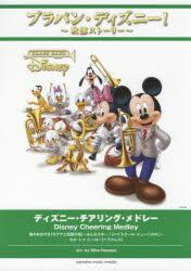 ◆◆楽譜 ディズニー・チアリング・メドレー / 狭間 美帆 編曲 / ヤマハミュージックメディア