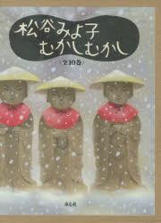 ◆◆松谷みよ子むかしむかし 10巻セット / 松谷みよ子/ほか〔著〕 / 童心社