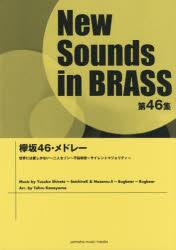 ◆◆楽譜 欅坂46・メドレー / 金山 徹 編曲 / ヤマハミュージックメディア