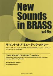 ◆◆楽譜 サウンド・オブ・ミュージック・メド / 岩井 直溥 編曲 / ヤマハミュージックメディア