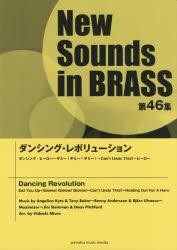 ◆◆楽譜 ダンシング・レボリューション / 三浦 秀秋 編曲 / ヤマハミュージックメディア