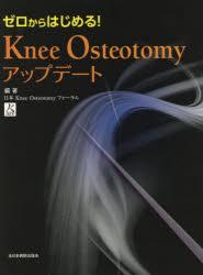 ◆◆ゼロからはじめる!Knee Osteotomyアップデート / 日本Knee Osteotomyフォーラム/編著 / 全日本病院出版会