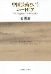 ◆◆中国芸術というユートピア ロンドン国際展からアメリカの林語堂へ / 範麗雅/著 / 名古屋大学出版会