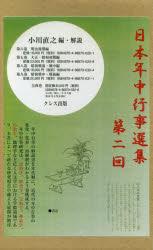 ◆◆日本年中行事選集 第2回 4巻セット / 小川直之/編・解説 / クレス出版