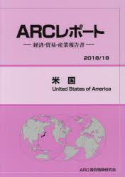 ◆◆米国 2018/19年版 / ARC国別情勢研究会/編集 / ARC国別情勢研究会