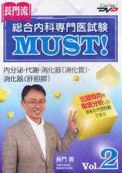 ◆◆DVD 総合内科専門医試験MUST! 2 / 長門 直 / ケアネット