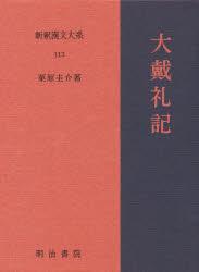 ◆◆新釈漢文大系 113 / 栗原 圭介 / 明治書院