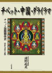 ◆◆チベット・中国・ダライラマ チベット国際関係史 分析・資料・文献 / 浦野起央/著 / 三和書籍