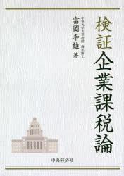 ◆◆検証企業課税論 / 富岡幸雄/著 / 中央経済社