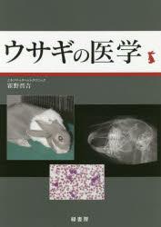 ◆◆ウサギの医学 / 霍野晋吉/著 / 緑書房