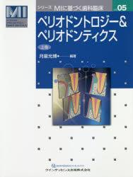 ◆◆ペリオドントロジー&ペリオドンティクス 上巻 / 月星光博/編著 / クインテッセンス出版