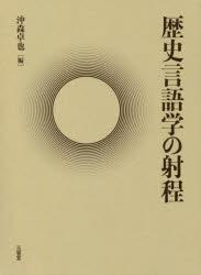 ◆◆歴史言語学の射程 / 沖森卓也/編 / 三省堂