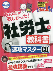 ◆◆CD '19 社労士の教科書速攻マスター / タック