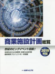 ◆◆商業施設計画総覧 2019年版 / 産業タイムズ社