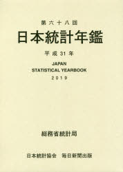 ◆◆日本統計年鑑 第68回(2019) / 総務省統計局/編集 / 日本統計協会